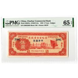 Charhar Commercial Bank (Kalgan). 1933. Issued Banknote.