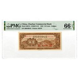 Charhar Commercial Bank (Kalgan). 1935. Issued Banknote.