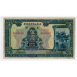 Kirin Yung Heng Provincial Bank. 1926. Issued Banknote.