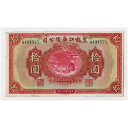Kwang Sing Company, Heilungchiang. 1924. Issued Banknote.