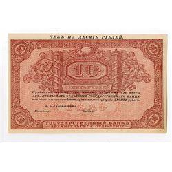 Government Bank - Archangel Branch. 1918. Error Banknote.