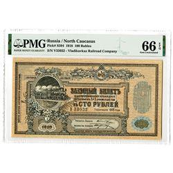 Vladikavkaz Railroad Company, 1918 Interest-Bearing Loan Notes Issue Banknote.