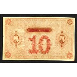 Krasnoyarsk Territory. ND (1920) Exchange Checks Issue.