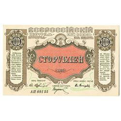 Russian Central Union of Consumers. 1920. Issued Note.
