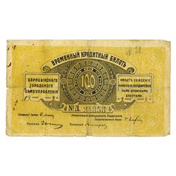 Tsaritsyn Self Government, Volgograd, Russia - Southwest, ca. 1918, Issued Temporary Credit Note