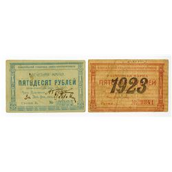 Yenisey Governorate Union of Cooperatives, 1922-23, Pair of Issued Exchange Tokens