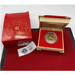 Royal Canadian Mint 2003 Year of the Sheep 34 grams of 9025 Silver Lunar Coin in Beautiful Case and