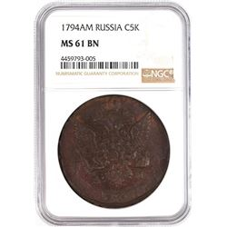 1794AM Russia 5 Kopek Coin NGC MS61BN