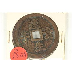 1 7/8'' VINTAGE ASIAN CHARM AND TEMPLE PIECE