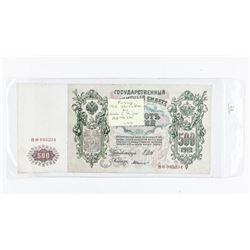Russia 1912 500 Rubles AU #146