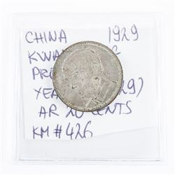 CHINA - 1929 Kwangtong Province Year 18  (1929) AR 20 Cents KM426 (AU) (IR)