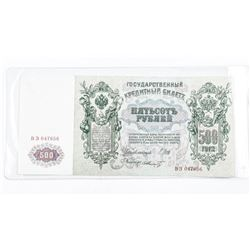 Russia 1912 500 R (AU)
