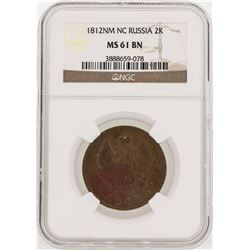1812NM Russia 2 Kopeks Copper Coin NGC MS61BN