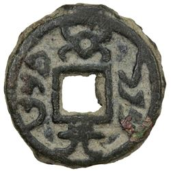 PAIKEND: Anonymous, ca. 640-710, AE cash (2.07g). VF-EF