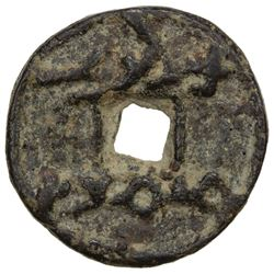 SAMARKAND: Wuzurg, ca. 645-650, AE cash (3.15g). VF-EF