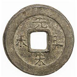BANGKA ISLAND: tin cash (3.64g). VF
