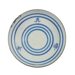 A BLUE AND WHITE RING PLATE KANGXI PERIOD.