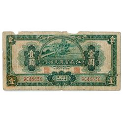 Kiangsu Farmers Bank, 1940 Issue Bank Note.