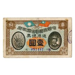 Kwangtung Republican Military Government, 1912 Issue $1 Banknote.