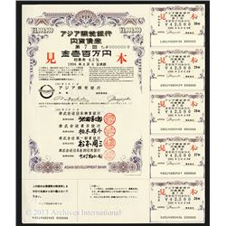 Asian Development Bank 1981 Specimen Bond