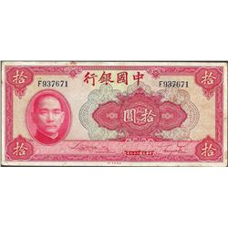 1940 Bank of China 10 Yuan Currency Note