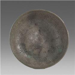 Islamic Persian Qajar copper bowl c.19th century AD.