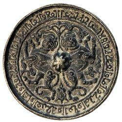Islamic Seljuk Bronze Mirror with Arabic Calligraphy.