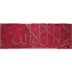 Ottoman Silk textile fragment, with Arabic Calligraphy c.17th Century AD.