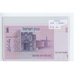 Israel 1978 1 Sheqel. Jerusalem Gate. P-43. AU.
