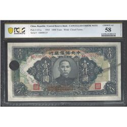 China Central Reserve Bank 1944 1,000 Yuan Error & LOW SN AU58 PCGS
