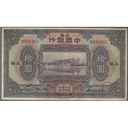 Bank of China Pick 62 1924 10 Yuan EF RAW