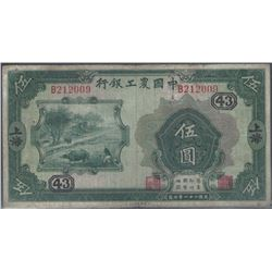 Agricultural and Industrial Bank of China Pick A110b 1932 5 Yuan VF RAW