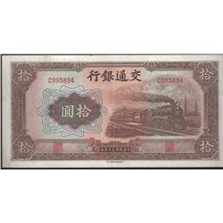 Bank of Communications 1941 10 Yuan AU/UNC