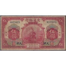 Bank of Communications 1914 5 Yuan RED tientsin VF+