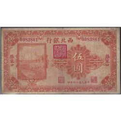 Bank of the Northwest 1925 5 Yuan VF KALGAN