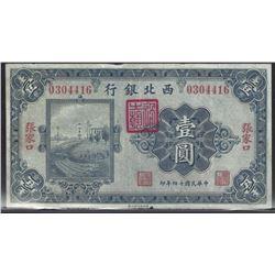 Bank of the Northwest 1925 1 Yuan EF (minor margin damage)  KALGAN