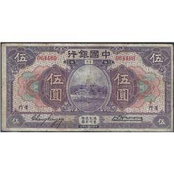 Bank of China 1930 5 AMOY VF
