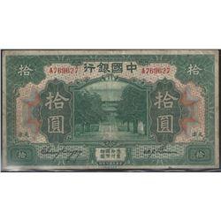Bank of China 1930 10 TIENTSIN VF+