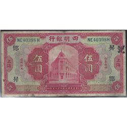 The Ningpo Commercial Bank 1920 $5 F/VF