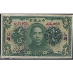 Central Bank of China 1923 $1 SWATOW overprint AU