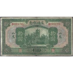 Bank of Communications Pick 147Ba 1927 10 Yuan SHANTUNG VF