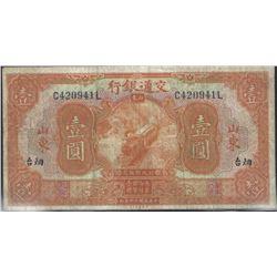 Bank of Communications Pick 145bB 1927 1 SHANTUNG & CHEFOO overprints VF