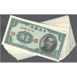 25 CONSECUTIVE examples Central Bank of China 1940 10 cents CHUNC