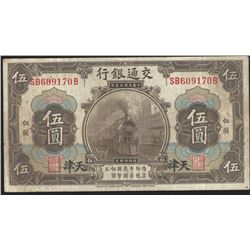 China Bank of Communications P-117t TIENTSIN OP VF/EF