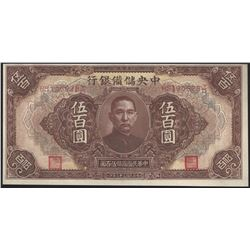 Central Reserve Bank of China 1943 500 AU/UNC