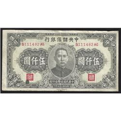 Central Reserve Bank of China P-J40a 1945 5,000 VF+