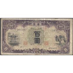 Mengchiang Bank P-J112 1938 1 Yuan VF/EF