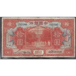 Bank of China 1918 $10 AMOY issue VF