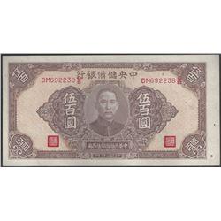 Central Reserve Bank of China 1943 500 GEM