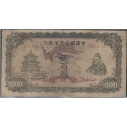 Federal Reserve Bank of China Pick J84b 1944 500 Yuan VF/EF